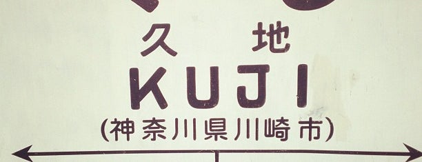 Kuji Station is one of デイリー.