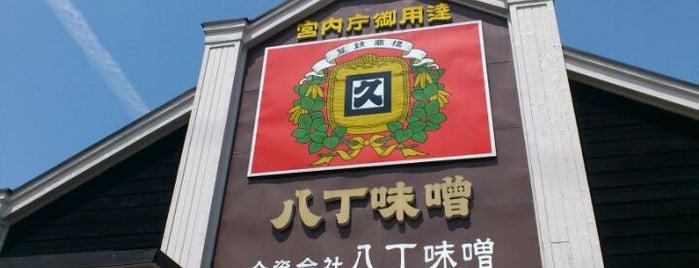 八丁味噌 カクキュー is one of Visit Nagoya.