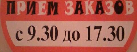 Типография Облучинского is one of Tempat yang Disukai Michael.