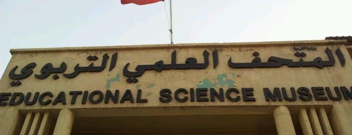 متحف العلوم و التاريخ الطبيعي Science and Natural History Museum is one of Q8.