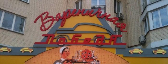 Студия Суши is one of Sushi. Kyiv. Японская кухня.