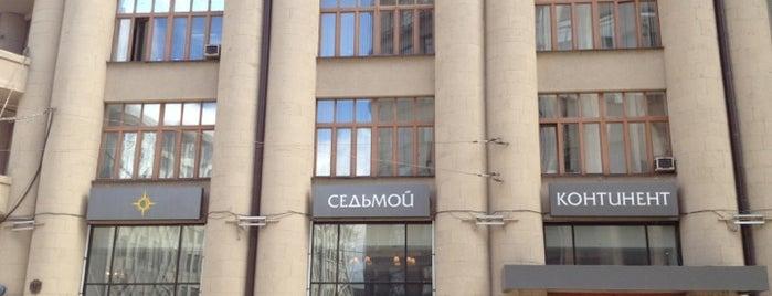 Седьмой континент is one of Moskova 2.