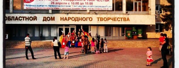 Областной Дом Народного Творчества (ОДНТ) is one of สถานที่ที่ Inna ถูกใจ.