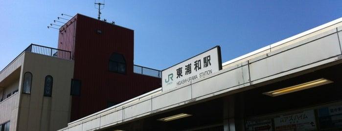 Higashi-Urawa Station is one of JR 미나미간토지방역 (JR 南関東地方の駅).