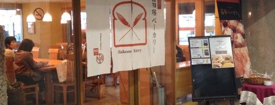 箱根ベーカリー is one of To Do: Kanagawa.