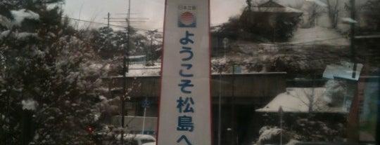 Matsushimakaigan Station is one of Masahiro'nun Beğendiği Mekanlar.