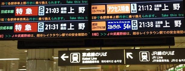 Keisei Narita Airport Terminal 1 Station (KS42) is one of Tokyo - Yokohama train stations.