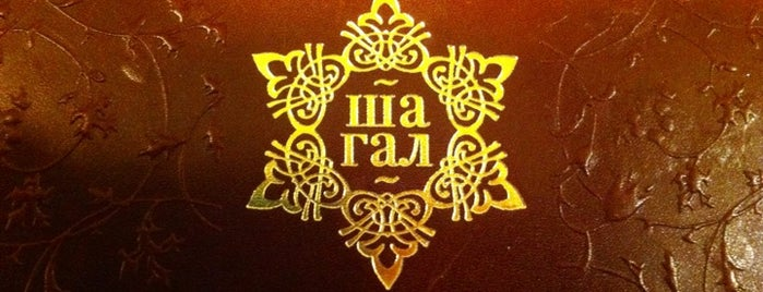Шагал is one of Лучшие национальные кафе.