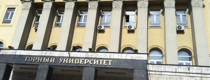 Московский государственный горный университет is one of Ignatさんのお気に入りスポット.