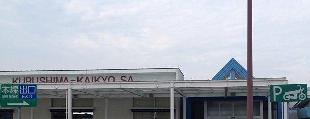 来島海峡SA is one of 西瀬戸自動車道(しまなみ海道).