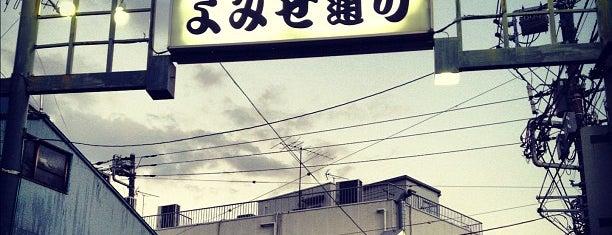 よみせ通り商店街 is one of 神輿で訪れた場所-1.