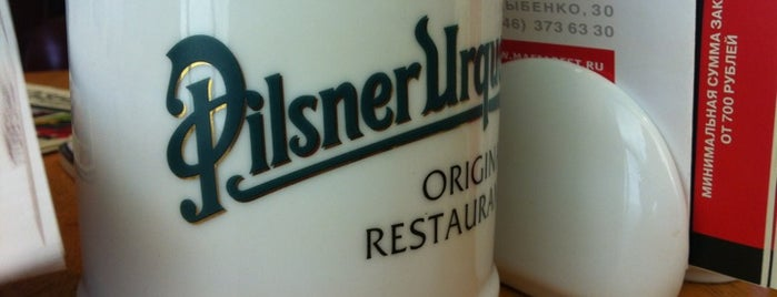 Пилзнер/Pilsner is one of Marina 님이 좋아한 장소.