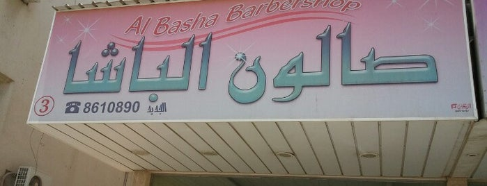 صالون الباشا is one of สถานที่ที่ Mohammed ถูกใจ.