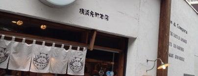 かばのおうどん 横浜元町本店 is one of Must-visit Food in 横浜市中区.