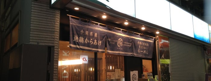 Maruha Ramen is one of Locais curtidos por Masahiro.