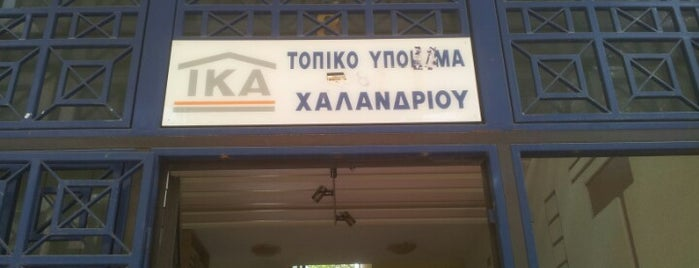 ΙΚΑ-ΕΤΑΜ Χαλανδρίου is one of Ifigenia: сохраненные места.