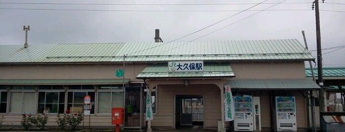 大久保駅 is one of JR 키타토호쿠지방역 (JR 北東北地方の駅).