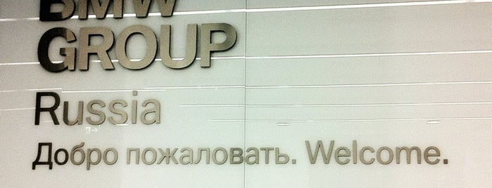 BMW Group Russia is one of Lieux qui ont plu à Natalia T..
