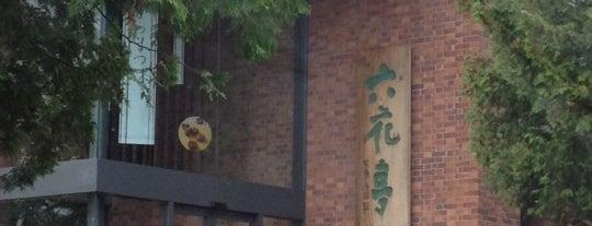 六花亭 西三条店 is one of 帯広周辺カフェ.