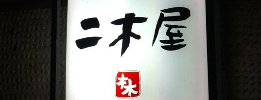 二木屋 (nikiya) is one of สถานที่ที่ コマシちゃん ถูกใจ.
