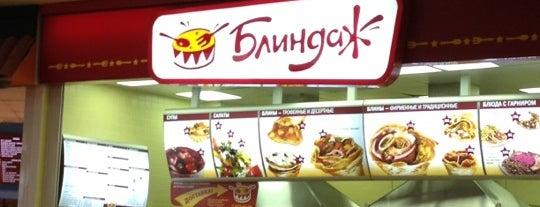Блиндаж is one of Места для экономных джентльменов.