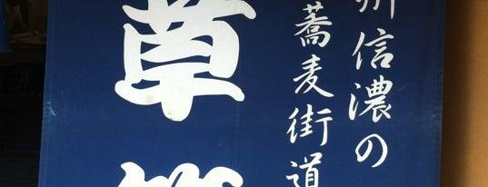 草笛 上田店 is one of Toyokazuさんの保存済みスポット.