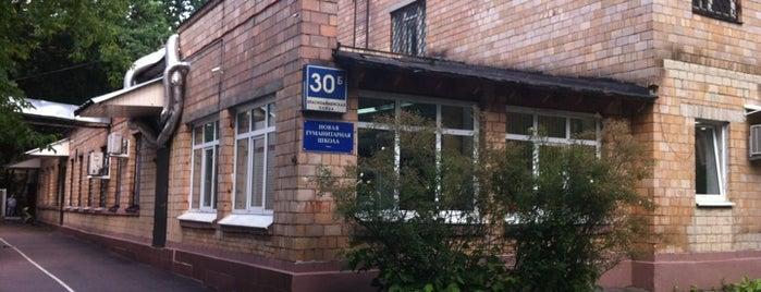 Новая гуманитарная школа is one of Orte, die Victor gefallen.