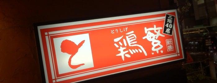 Torishige is one of Tokyo.