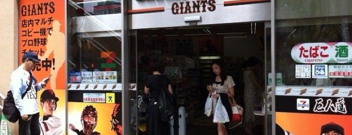 セブンイレブン 東京ドームシティミーツポート店 is one of スラーピー(SLURPEEがあるセブンイレブン.