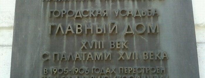 Первое офицерское Собрание is one of ордынка.