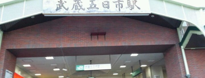Musashi-Itsukaichi Station is one of JR 미나미간토지방역 (JR 南関東地方の駅).