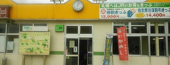 Mori Station is one of JR 홋카이도역 (JR 北海道地方の駅).