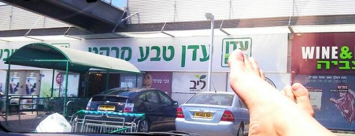 Eden / עדן טבע מרקט @ Cinema City is one of Israel 👮.