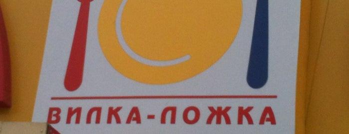 Вилка-Ложка is one of Orte, die Nikolay gefallen.