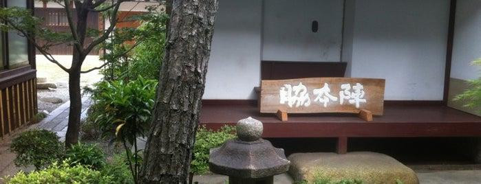 観光物産館・草津宿脇本陣 陣そば五十二番 is one of 近江 琵琶湖 若狭.