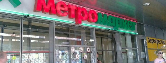 Метромаркет is one of Сохраненные.