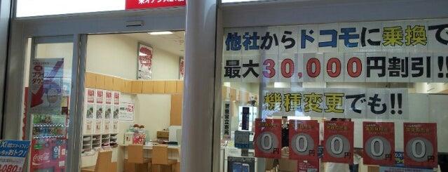 ドコモショップ 栄オアシス21店 is one of 電源 コンセント スポット.