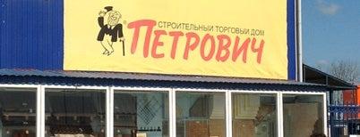Петрович is one of Юрийさんのお気に入りスポット.
