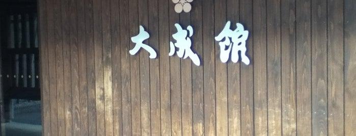 網代温泉 大成館 is one of 宿.