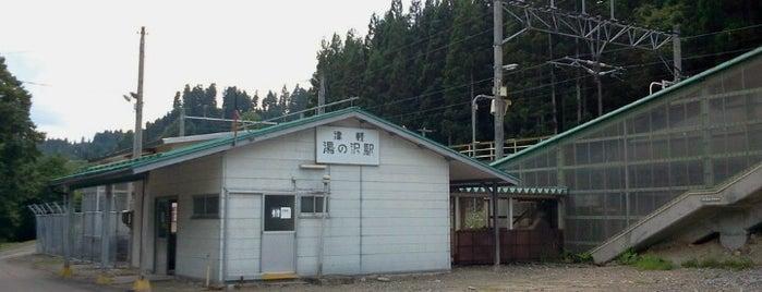 津軽湯の沢駅 is one of JR 키타토호쿠지방역 (JR 北東北地方の駅).
