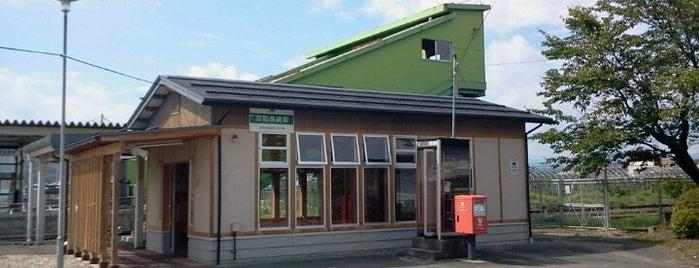 Uzen-Nagasaki Station is one of JR 미나미토호쿠지방역 (JR 南東北地方の駅).