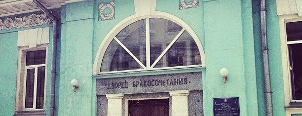 Дворец бракосочетания № 1 is one of Сохраненные.