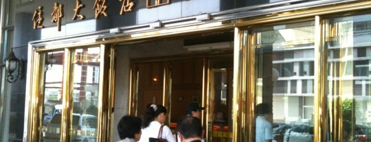 住都大飯店 Chuto Plaza Hotel is one of Orte, die Rani gefallen.