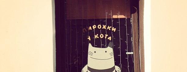 Пирожки у Кота is one of My Piter: Food.