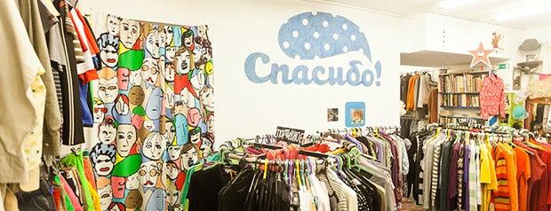 Благотворительный магазин «Спасибо!» is one of Weekend в Петербурге.