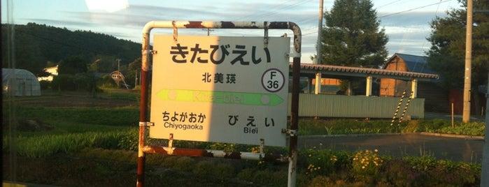 Kita-Biei Station is one of JR 홋카이도역 (JR 北海道地方の駅).