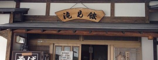 瀧見館 is one of 銀山温泉.