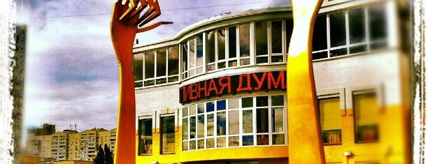 Пивная Дума is one of Пабы и бары / Pubs & Bars (Kyiv, Ukraine)..