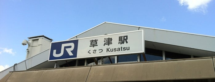 Kusatsu Station is one of Sannomiya-Ise-Nagoya Trip.