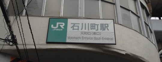 Ishikawachō Station is one of Lugares favoritos de yåsü.